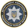 Cyber Police of Ukraine